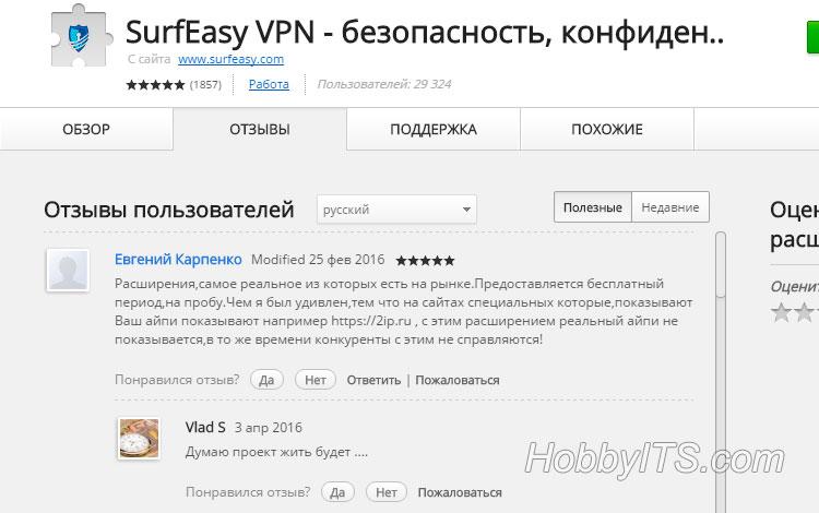 Отзывы о расширении для смены IP -адреса SurfEasy VPN