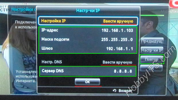 Сетевые настройки для подключения к Wi-Fi маршрутизатору с отключенным DHCP