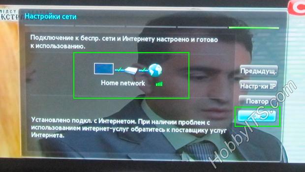 Подключение к беспроводной сети Wi-Fi установлено