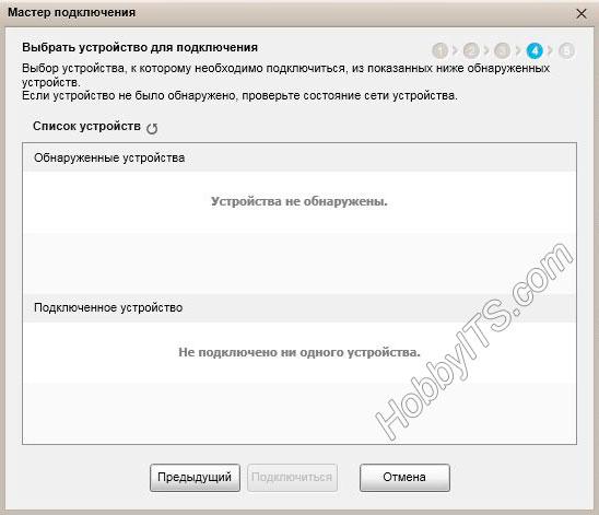 Выбор устройства для подключения в программе Samsung AllShare