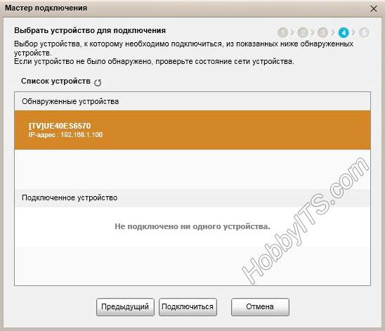 Обнаруженные устройства в программе Samsung AllShare