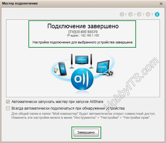 астройка подключения в программе Samsung AllShare для выбранного устройства завершена