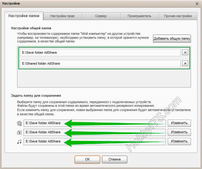 Настройка общей папки в программе Samsung AllShare