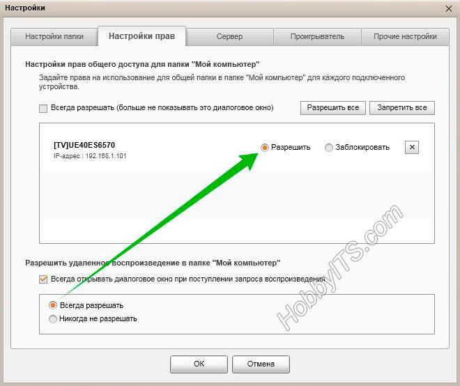 Настройки прав доступа к общей папке в программе Samsung AllShare