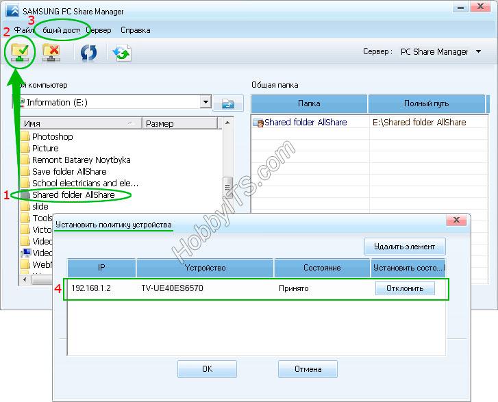 Настройка приложения Samsung PC Share Manager