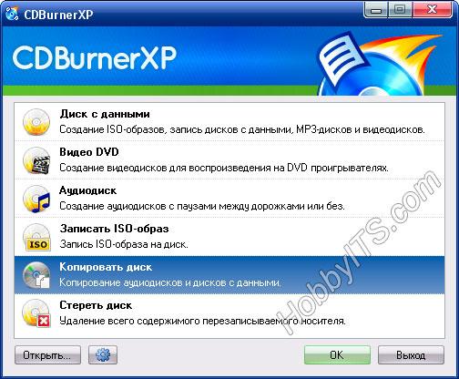 Создаем ISO-образ оптического диска в программе CDBurnerXP
