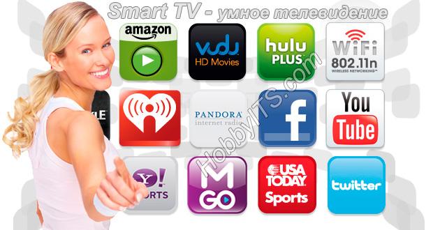 Smart TV - умный телевизор