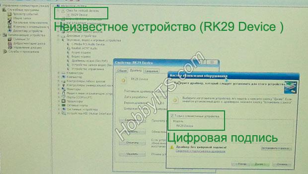 Установка драйвера для планшета GoClever TAB R74 (процессор RK2918)