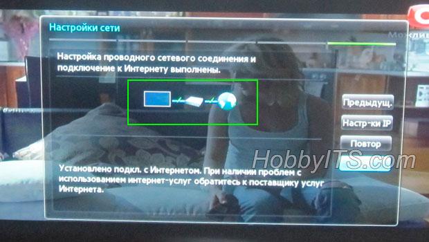 Настройка проводного интернета для Samsung Smart TV выполнена