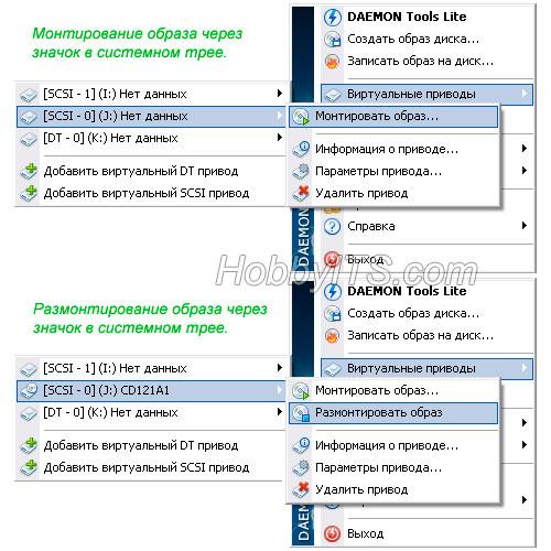Монтирование образа и размонтирование образа в программе Daemon Tools Lite