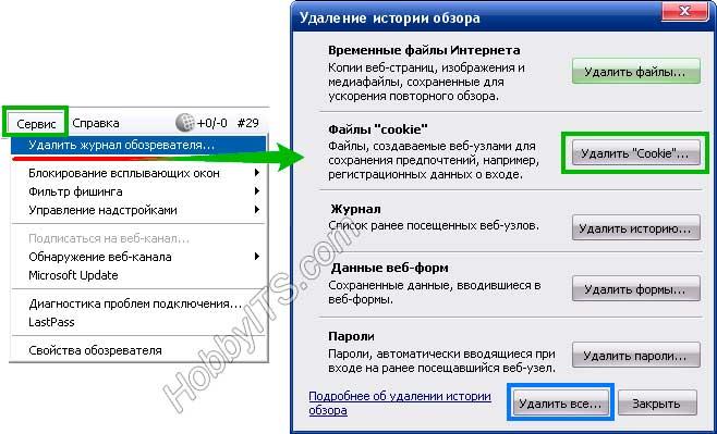 Как почистить куки в браузере Internet Explorer