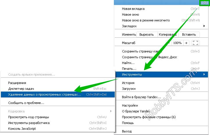 Как почистить куки в Яндексе (Yandex)