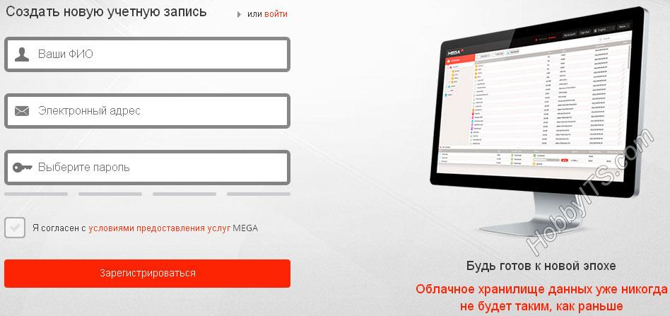 Регистрационная форма сервиса MEGA