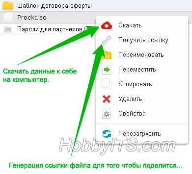 Выпадающее меню на сервисе MEGA для скачивания и получения ссылки для файла