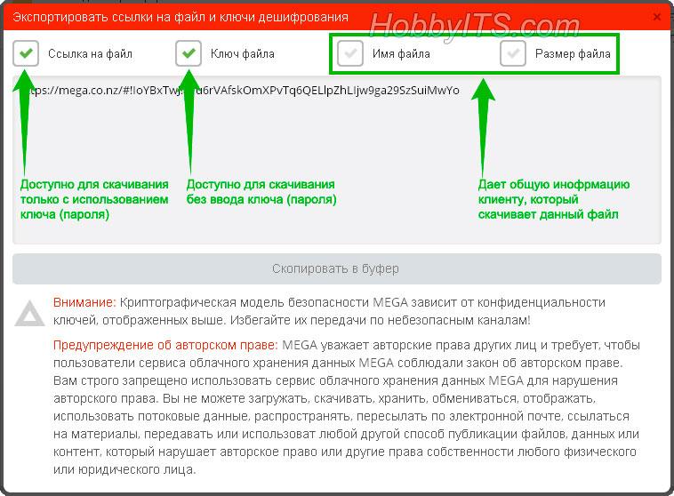 Открываем необходимую информацию о файле и указываем доступна ли будет ссылка по паролю (ключ)