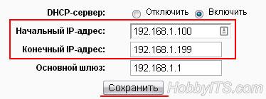Настраиваем DHCP Server на маршрутизаторе