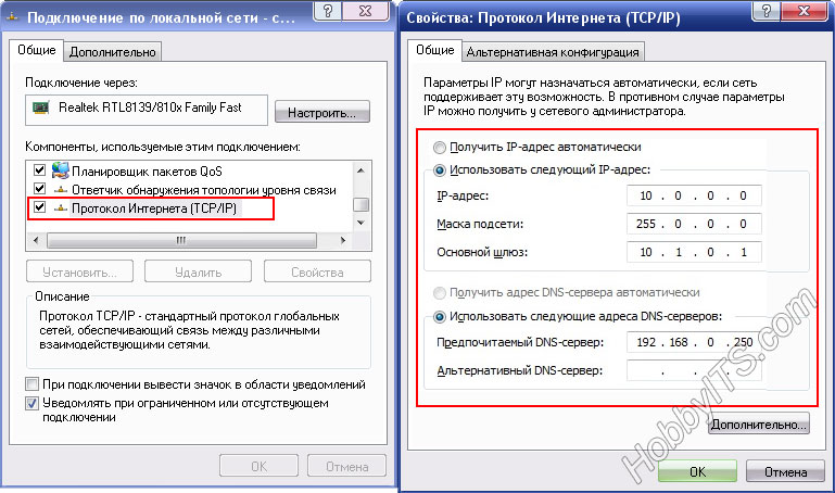 Свойства: Протокол интернета TCP/IP в Windows XP