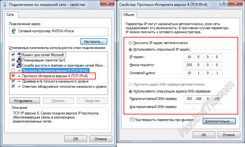 Свойства: Протокол Интернета версии 4 (TCP/IPv4) в Windows 7
