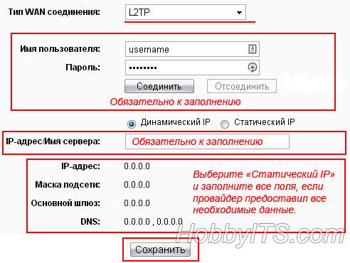L2TP тип подключения маршрутизатора к интернету