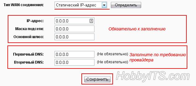 Статический тип подключения маршрутизатора к интернету