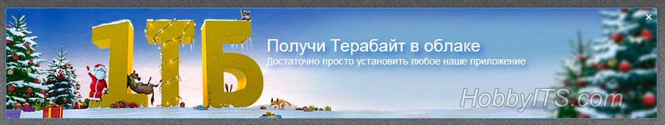 Новогодняя акция от Mail.ru. Установите приложение и получите 1 Терабайт облачного хранилища бесплатно