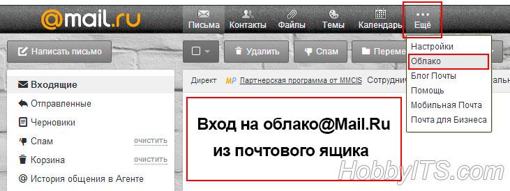 Вход на облако Mail.ru, через почтовый аккаунт