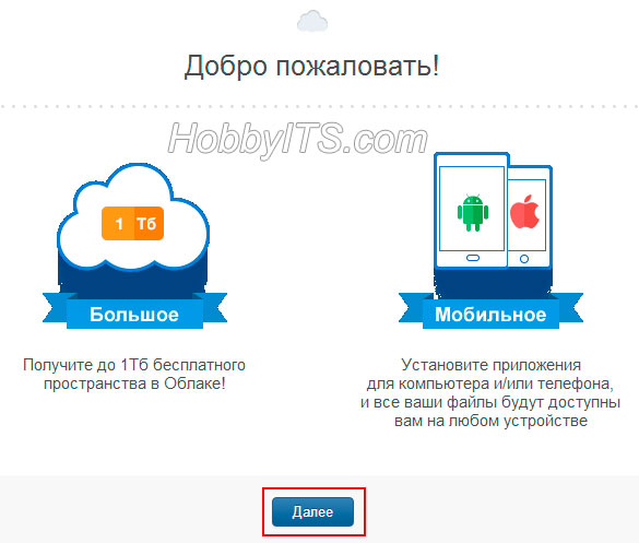 Добро пожаловать в облако@mail.ru