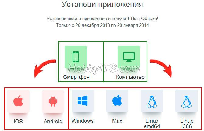 Установите приложение облачного хранилища для своего компьютера или мобильного устройства