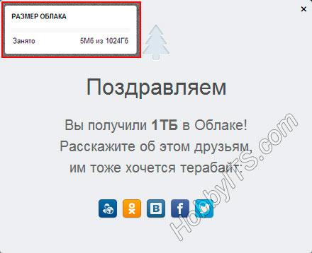 Облачное хранилище объемом в 1 Терабайт