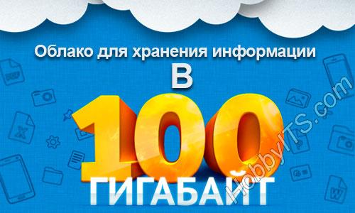 Бесплатное облачное хранилище данных на 100 Гб + синхронизация