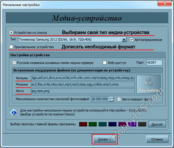 домашний медиа-сервер настройка для lg - фото 5