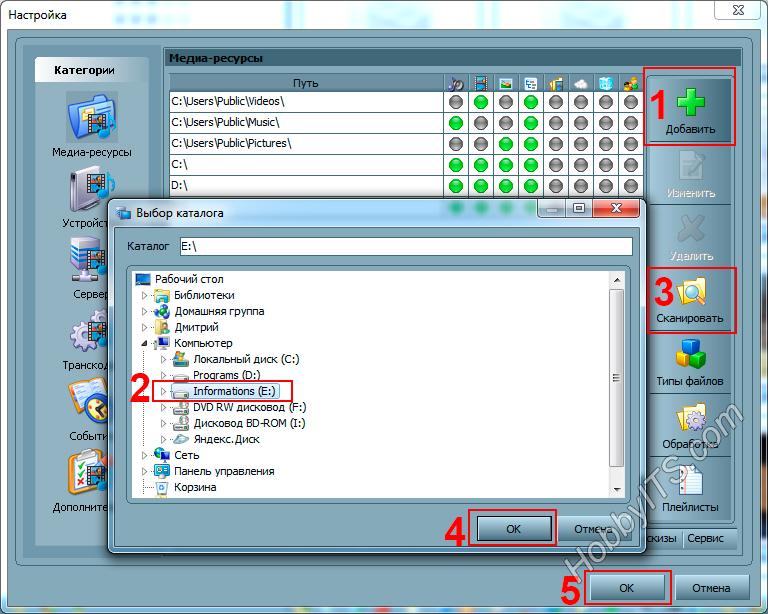 Добавление локальных дисков и каталогов в настройках медиа-сервера