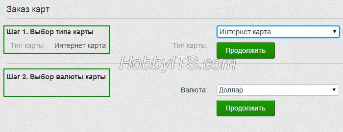 Заказ интернет карты в Приват24 (вывод денег с AdSense)