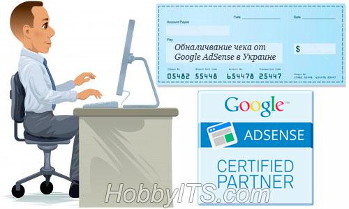 Как через банк обналичить чек Google AdSense в Украине