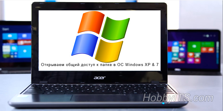 Как открыть общий доступ к папке Windows 7 и Windows XP
