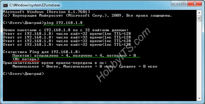 Проверка связи между двумя подключенными компьютерами в cmd