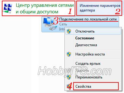 Изменение параметров для подключения двух компьютеров в Windows 7