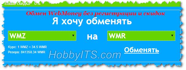 Обмен денежных знаков без регистрации