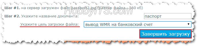 Загрузка документа в центр аттестации WebMoney