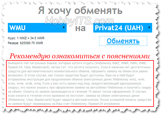 Обмен WMU на Приват24