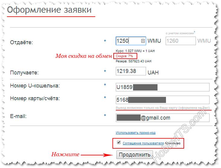 Оформление заявки на вывод денежных средств с WebMoney на Приват24