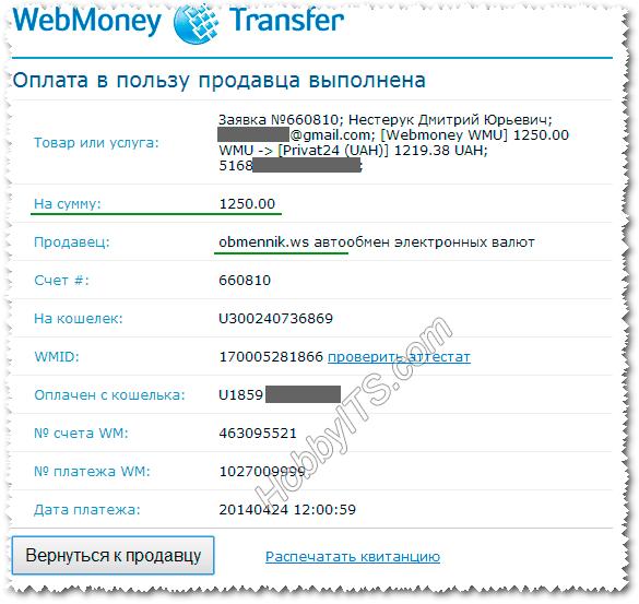 WebMoney Transfer. Оплата в пользу продавца выполнена