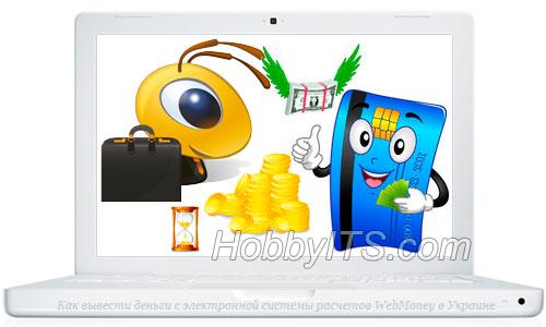Как вывести WebMoney в Украине на банковскую карту