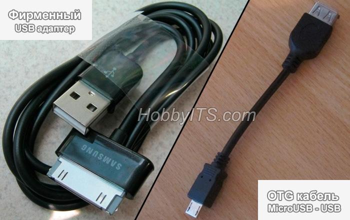 OTG кабель и фирменный переходник USB