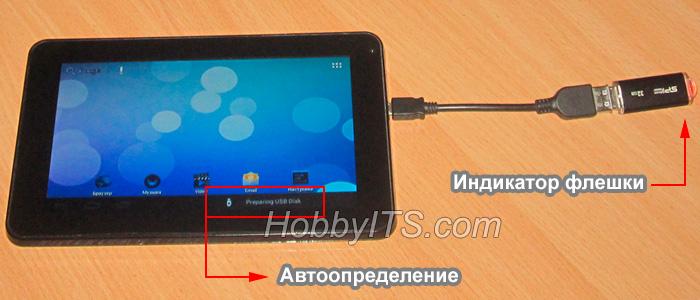 Автоматическое подключение флешки к планшету с ОС Android
