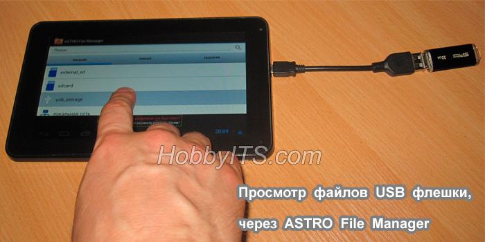 Просмотр содержимого на USB флешке, через ASTRO File Manager