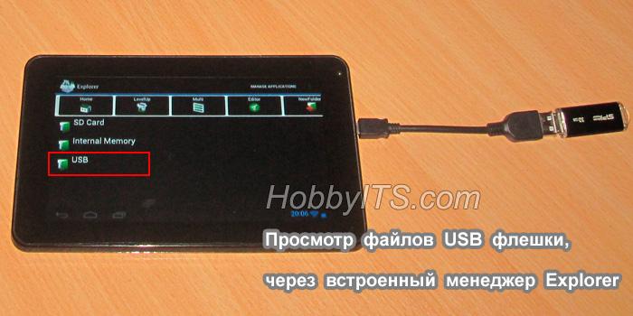 Просмотр файлов на USB флешке, через встроенный менеджер Explorer