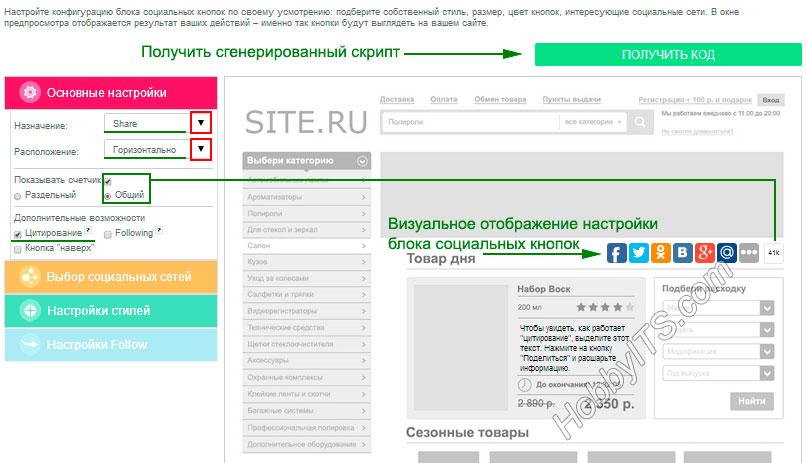 Конструктор социальных кнопок на сервисе UpToLike