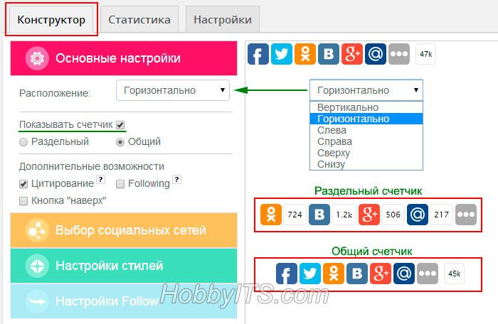 Основные настройки плагина соц.сетей Uptolike Share Buttons