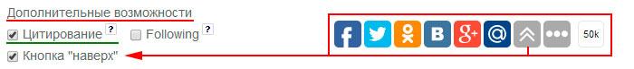 Кнопка Наверх в блоке социальных сетей для WordPress